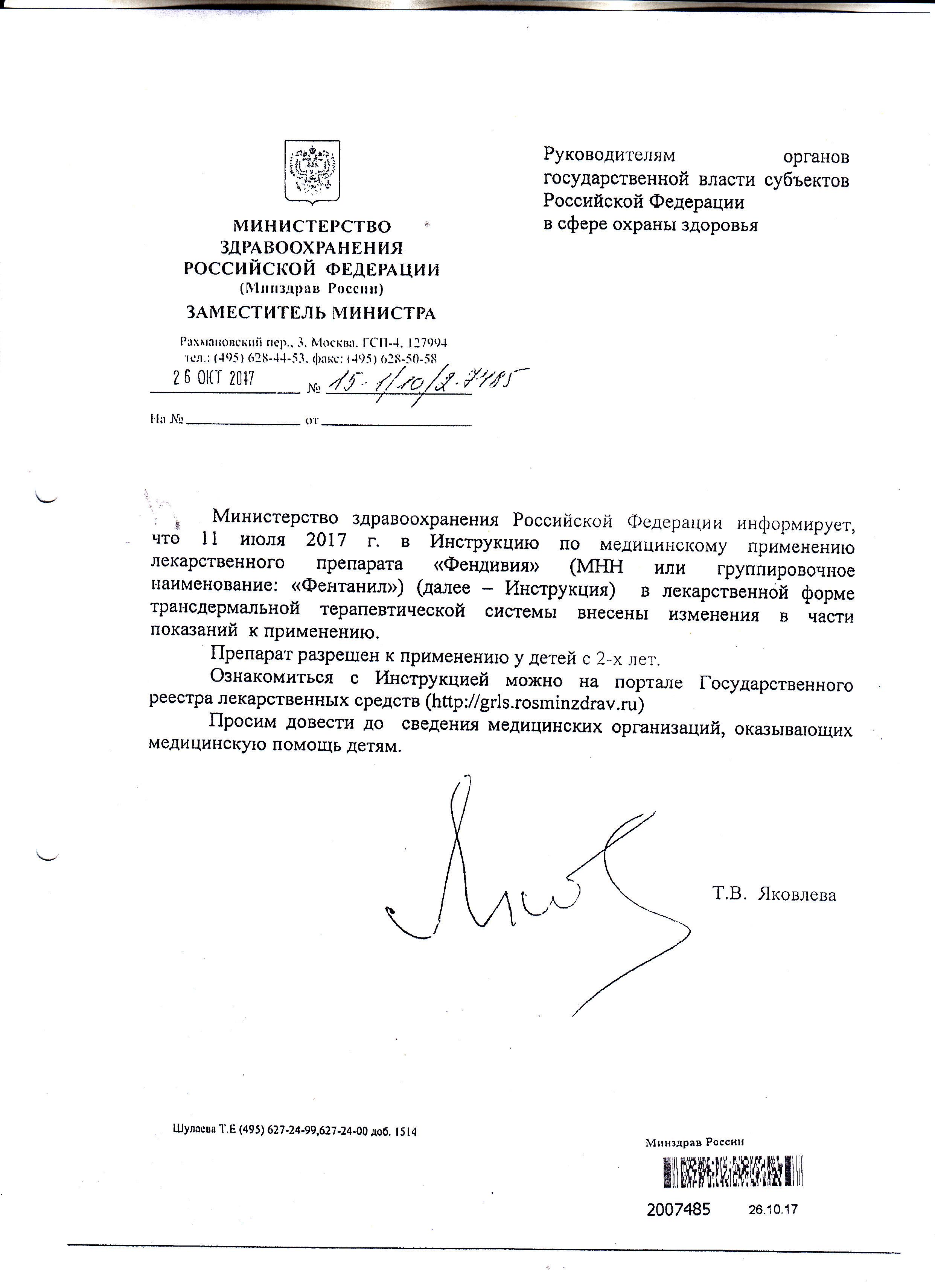 Инструкцией министерства здравоохранения